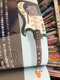 ギター詳しい方このギターの名前を教えてください!