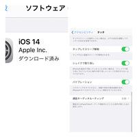 ios14ダウンロード済 iphone11です。 背面タップの設定が出てきません。。 わかる方いらっしゃいますか?