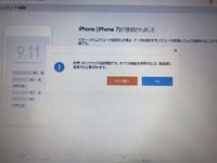 スクリーンタイムを解除するのにパソコンのpassfab iPhone backup unlockerというアプリをダウンロードしたのですが、 下の写真のように製品版を購入しないといけない様になってしまいます。 色々なサイトを見て...