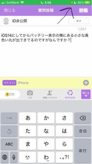 の 丸 オレンジ iphone