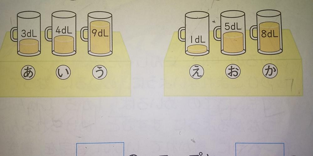 小学2年生、水のかさの問題について。 子どもへの問題の教え方がうまくいきません。 ●画像のコップを一つずつ交換して、コップの水のかさを同じにするにはどのコップとどのコップを交換すればいいか? 答え