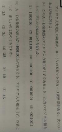 電験三種の問題 機械 次の値を求めよ。 途中計算も入れて この問題を教えてもらいませんか。