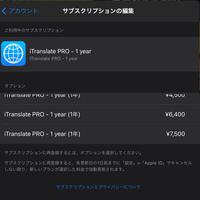 iPadにて始めてサブスクのアプリを使用しました。 入れたのは翻訳系のアプリで一週間は無料でその後費用発生、使用後翻訳精度に難有りで使わなくなったのですが、サブスクは自動登録・更新のようです。    質問としては、下記3つです。返答お願いします。  1、画像ではご利用中なっているが実際利用中なのかの確認のやり方  2、利用中ならサブスクを止めるにはどうすればいいのか?  3、下の文...