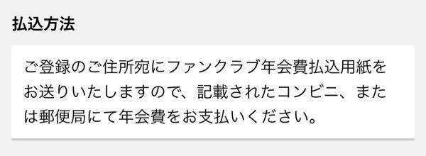 iKONのファンクラブの年会費払込用紙ってどうやったら届きますか??契約切れるまで待ってれば勝手に届く感じでしょうか、、? あと11日で契約がきれてしまい、もう1年再契約したいです、、