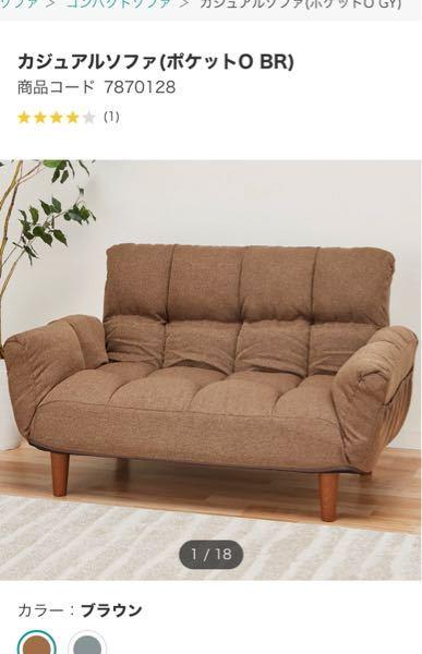ニトリのこちらのソファ使ってる方おられますか? 使い心地はどうでしょうか?