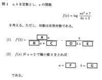 高校数学の微分設問です。 (※画像添付)  ※正解: ABCDE:44723 FG:14