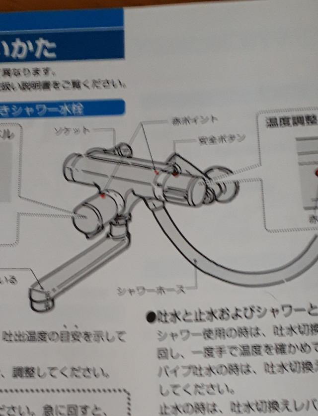 シャワーヘッドの交換について 築20年の一戸建です シャワーホースがカビだらけで交換したいのですが水栓の型番がわからなくてホースの選び方がわかりません 形は画像のタイプです トステムのLSシリ...