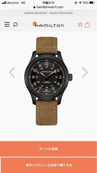 ハミルトンのカーキフィールドチタニウムはスーツと合わせても大丈夫なのでしょうか?デジタル時計をスーツに合わせるのは宜しくないのはわかるのですが知り合いによるとこのモデルだとあまり宜しくないかもしれない と聞いたので… スーツはブラックでシャツもブラックのカジュアルフォーマルな感じです。