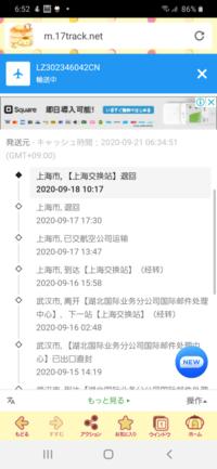 中国から発送の通販サイトで マスキングテープを購入したのですが 画像のように退回となっていて Googleで翻訳したところ、 「上海、【上海エクスチェンジステーション】 戻るとのことでした。この意味は発送元へ...