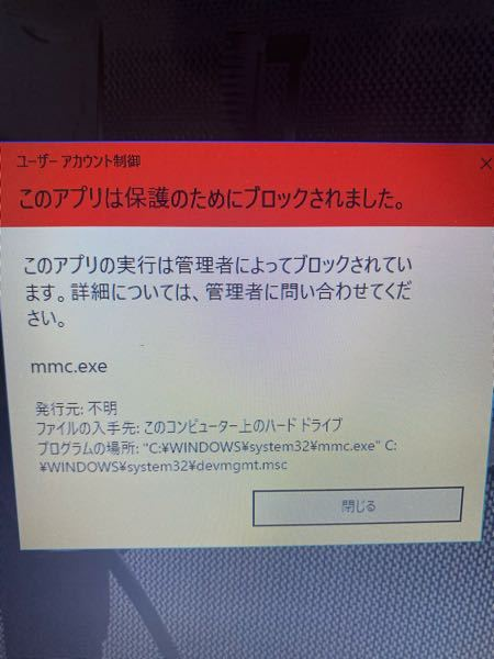 iPhoneのudidを知りたく、 使っているiPhoneをいつも使っている、Windows10のPCに繋ぎ、デバイスマネージャーを開こうとしたところ、 このような表示が出ました、 Windo...