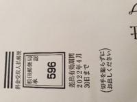 料金受取人払郵便の返信用送るのですが、埼玉県から神奈川県足柄上まで配達日数どのくらいでしょうか?この配達は通常より遅いのは理解してます。