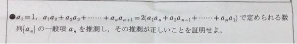 数Bの問題。数学的帰納法の問題です。急ぎです。 解説お願いします。