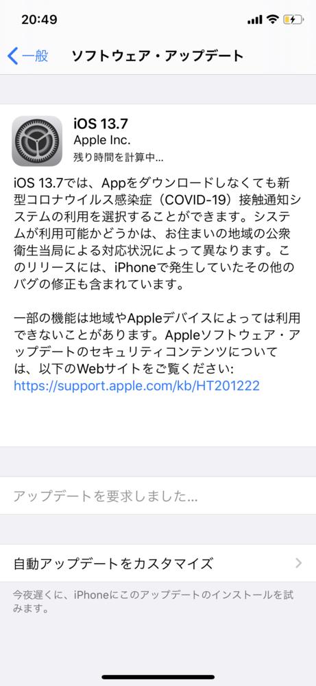 iPhoneのアップデート ios14にしたいのですが、いつも自動でなるのですがこれってどうしたらいいのでしょうか?