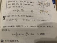 数学II 三角関数  なぜ(2)の問題だけ解に+2nπがつくのですか。 教えてください。