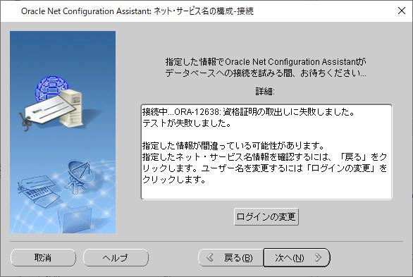Oracle DBの環境構築の勉強をしています。 Oracle Net Configuration Assistantのテスト接続で以下画像のエラーが出ます。 ググったら,sqlnet.oraで SQ