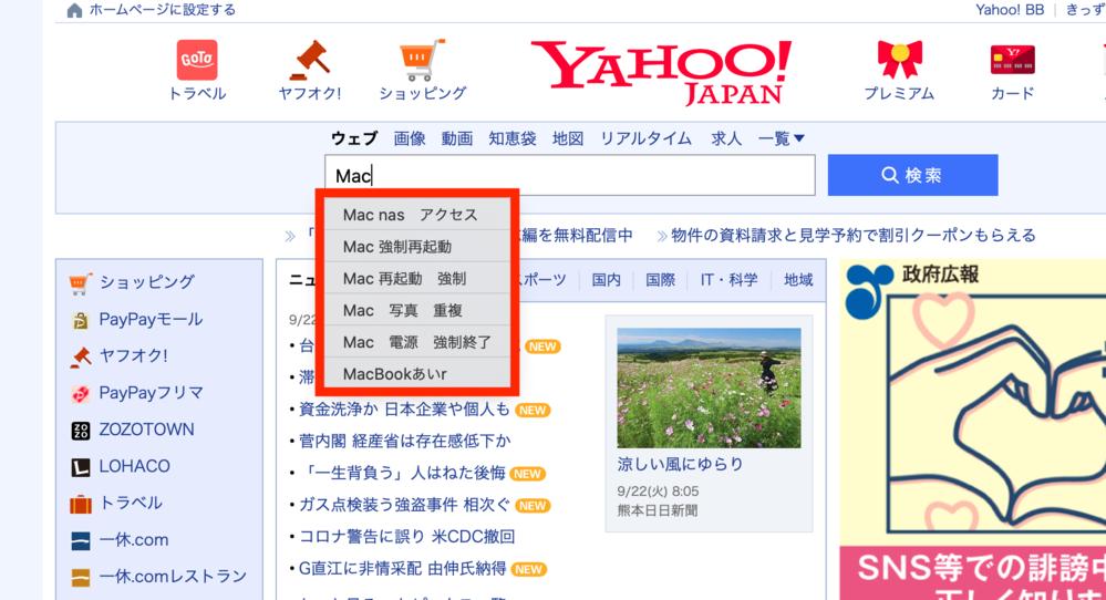 画像はmacでsafariを開いて、yahoo検索しようとしている場面です。 「mac」と入力すると過去に検索したキーワードが候補として表示されるのですが、無効化するにはどうすれば良いのでしょ...