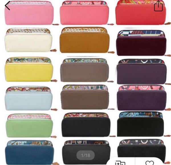 チャックを開けた時に内側に柄や色が付いている長財布(エルメスなど)があるブランドを知っている限りで教えて欲しいです。