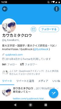 川上拓朗さんのTwitterのアカウントってもう無くなってしまったって聞いたんですけど、この写真のアカウントは川上さんものなのでしょうか?