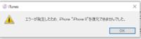 iPhone 8(256GB)からiPhone SE2(128GB)に機種変更をし、iTunesにバックアップし、復元しようとしたのですが画像のようなエラーが出て復元できません。 (エラー番号などが書いてありません) iPhone 8のストレージは60GB使用しています。 iOS、iTunesともに最新バージョンです。 iPhone 8、iPhone SE2ともに iOS 14.0 iTun...