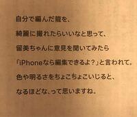 若者言葉の?。 AUの広告で、「iPhoneなら編集出来るよ?」というのがありました。  この?は、どういう意味でしょうか? 宜しくお願い申し上げます。
