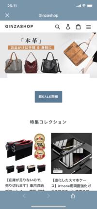 着払いの詐欺ってありますか? Instagramを見ていたら可愛い鞄が安かったので買ったのですが、 買った後に、あれ?詐欺じゃないかな?大丈夫かな?と思い調べると、ネットでは口コミが見つかりませんでした。 G...