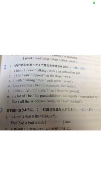 英語の分詞構文についてです。 分詞構文の並び替えが全くわかりません。並び替えの手順など教えてください。