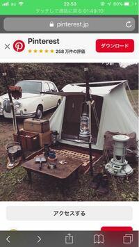このテントは何というテントですか?