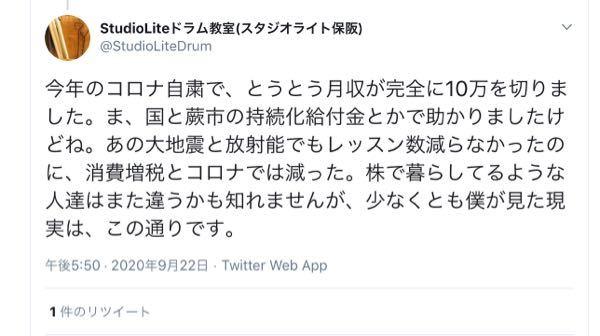 保阪先生が月収10万切ったそうです。。 10万だと5000円レッスンが1ヶ月にたった20回しかないことになりますが…