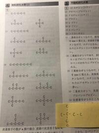 【高校化学】 C7H16のアルカンの構造異性体についてで 写真の付箋のはどうしてダメなのでしょうか?