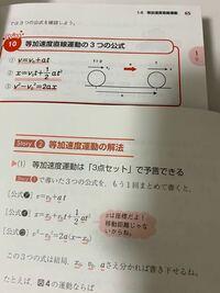 等加速度直線運動の公式が参考書によって違うのですがどちらが正しいのでしょうか?