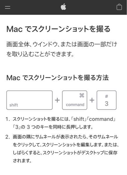 この方法を用いても、MacBookProでスクリーンショットが撮れないのですが、どうしたらとれますか?