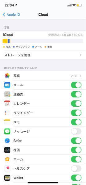 iPhoneiOS14にしたら写真がiCloud不足でバックアップを一時停止していますってなったのでiCloudを足して増えたのに写真が復元できません 充電もありますしWi-Fiの接続も問題ないです