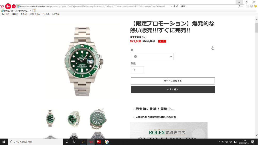 ロレックスの時計558000円が21800円で売ってます。 レビュも名前呼び捨てで書いてい...