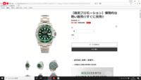 ロレックスの時計558000円が21800円で売ってます。   レビュも名前呼び捨てで書いています。これって詐欺でしょうか? 本物なら一つ買ってもいいと思います。   https://www.sellwristwatches.com/products/yy1?g...