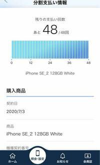 ソフトバンク 分割払いについて 私は現在iPhoneSE2を48回払いで契約しています。 条件を満たせば24ヶ月以降の本体代金はかからないそうです。それもあり48回払いにしたのですが、分割支払い情報を見ると契約日が7...