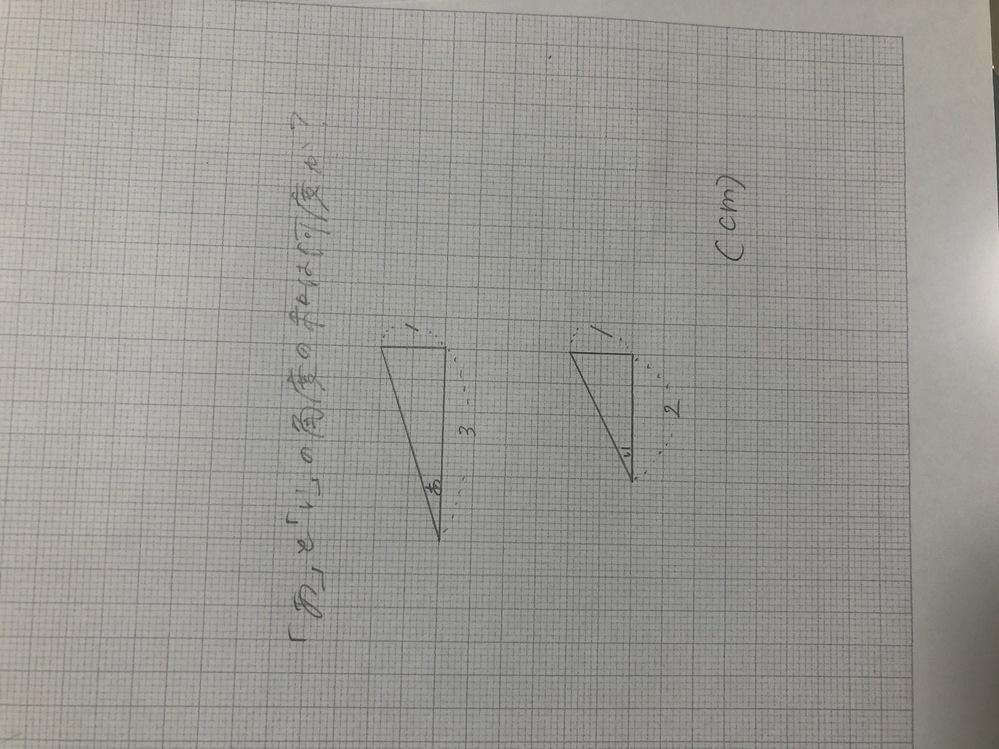 「あ」と「い」の角度の和を知りたいです。小学生でも解ける方法で、3通り示せというレポートを求められました。どなたかお願いします。