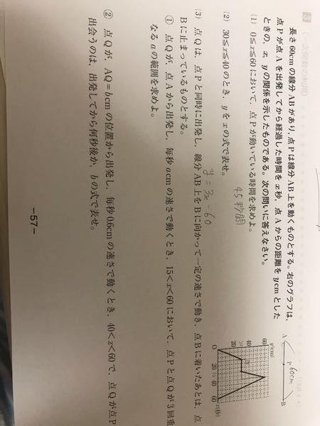 中学3年生です。 数学で二次関数は普通にできるのに一次関数がどうしても得意になりません。。一次関数を習ってた時からほんとに嫌いで嫌いで基本的な問題は解けるのですがどうしても応用になると解けなくな...