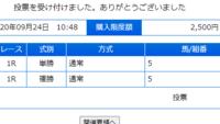 浦和1Rの添付馬券をどう思いますか?^^  やらずだけはやめて~~(>_<)