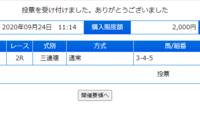 浦和2Rの添付馬券をどう思いますか?^^  外れなの??