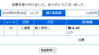浦和3R、添付の馬券をどう思いますか?^^  あ~眠くなってきたあ・・・  寝てしまったらごめんなさい♪