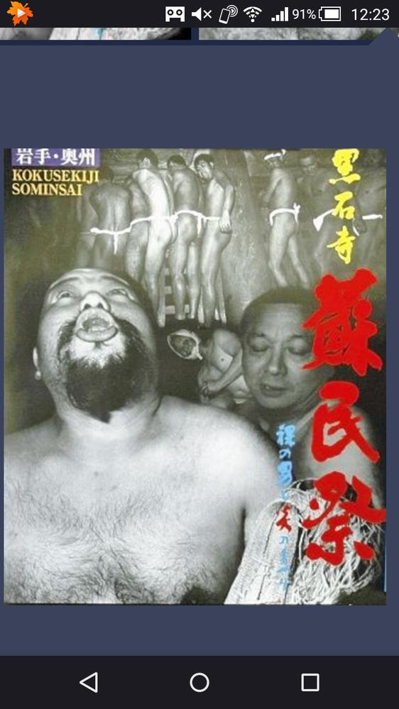 JRの業績が低迷しているのは蘇民祭のポスターを拒否してバチが当たったのでしょうか