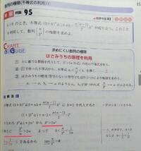 数学III 極限  写真は白チャートの問題です。 赤下線の部分について、nの正負の確認なく両辺をnで割っていますが、これはなぜなのでしょうか。 この後nを正の無限大に飛ばすわけだから、nは正として扱っている、ということなのでしょうか、、  数学に詳しい方がいたら教えてください、よろしくお願いします( ˇωˇ )
