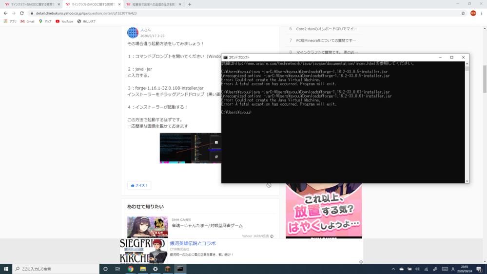 マインクラフトのMODに関する質問です。 Forgeを入れようとしましたが、起動しません。 https://artisan-select.com/system_mods/minecraft_fo...
