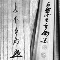 写真の掛軸の字が読めません。わかる方、何て書いているか教えて下さい。黄檗と大徳/紫野の掛軸です。