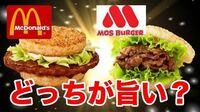 【大喜利】マクドナルドとモスバーガーがコラボメニューを発表!! どんなメニュー??