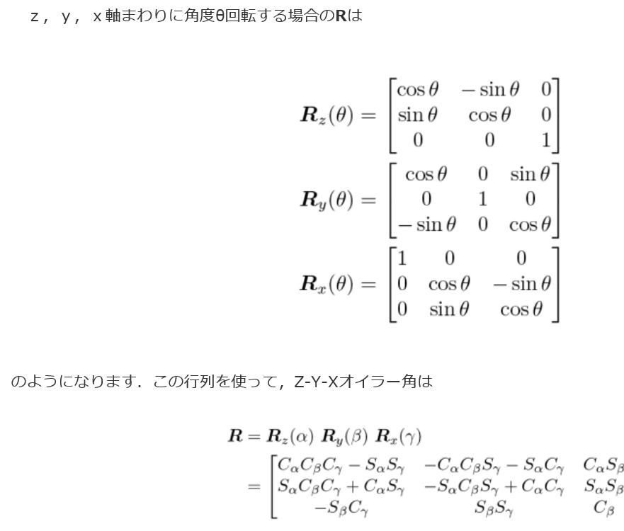 ZXYオイラー角に対応する回転行列Rについて質問です。 写真に示した回転行列Rの求め方ですが、行列の掛け算の順番はどのようになりますか。 左から掛け算したところ計算が合いませんでした。 R=...