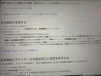 iPadでネトフリを視聴してるんですが、韓国語字幕と日本語字幕を同時に見たいので拡張機能をつけたいんですが、iPadはできないんでしょうか?