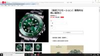 ロレックスの時計558000円が21800円で売ってます。  知恵袋をしていると右の広告に出てきました。  レビューも名前呼び捨てで書いています。 見た目にも安っぽい1000円の時計に見えます。  Q&Aには確かに本物で...