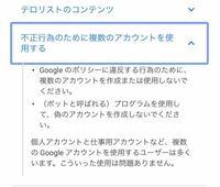 Googleドライブのためにアカウントをたくさん作ることは違反になります画像規約違反に引っかかりますか?