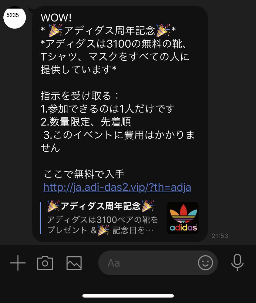 ラインメッセージでアディダスのスニーカーなどの無料配布のメッセージが嘘っぽい。 接続してしまっ...